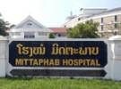 Hôpital de l'Amitié